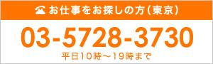 スタッフ専用ダイヤル(東京)