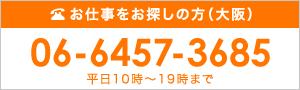 スタッフ専用ダイヤル(大阪)
