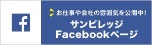 サンビレッジFacebookページ